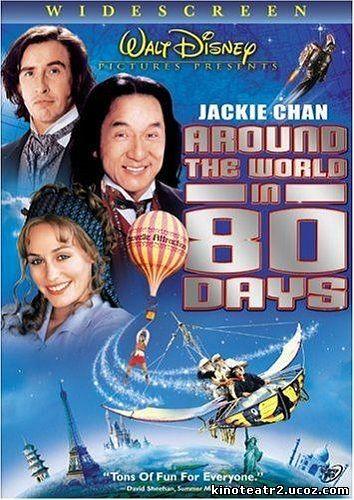 Оригинальное название around the world in 80 days